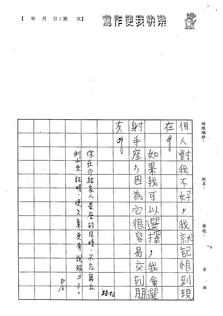 103W5107蔡典伯 (3)