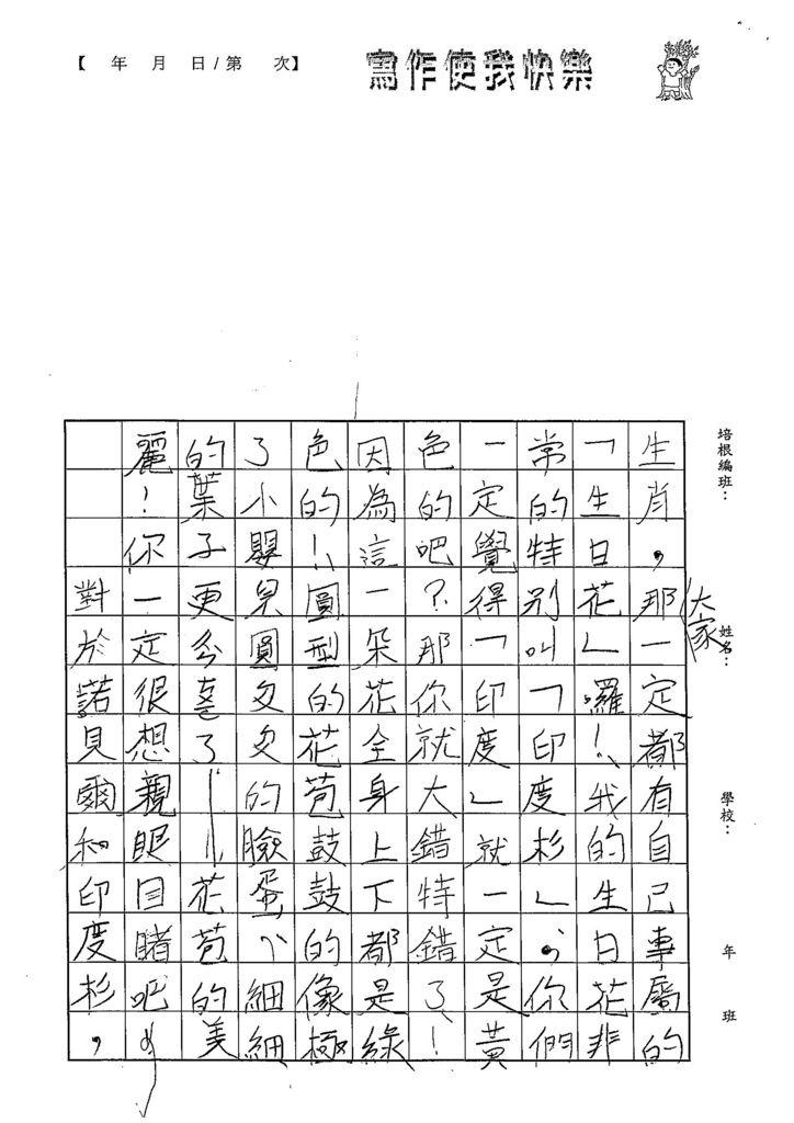 103W5108王于晏 (3)