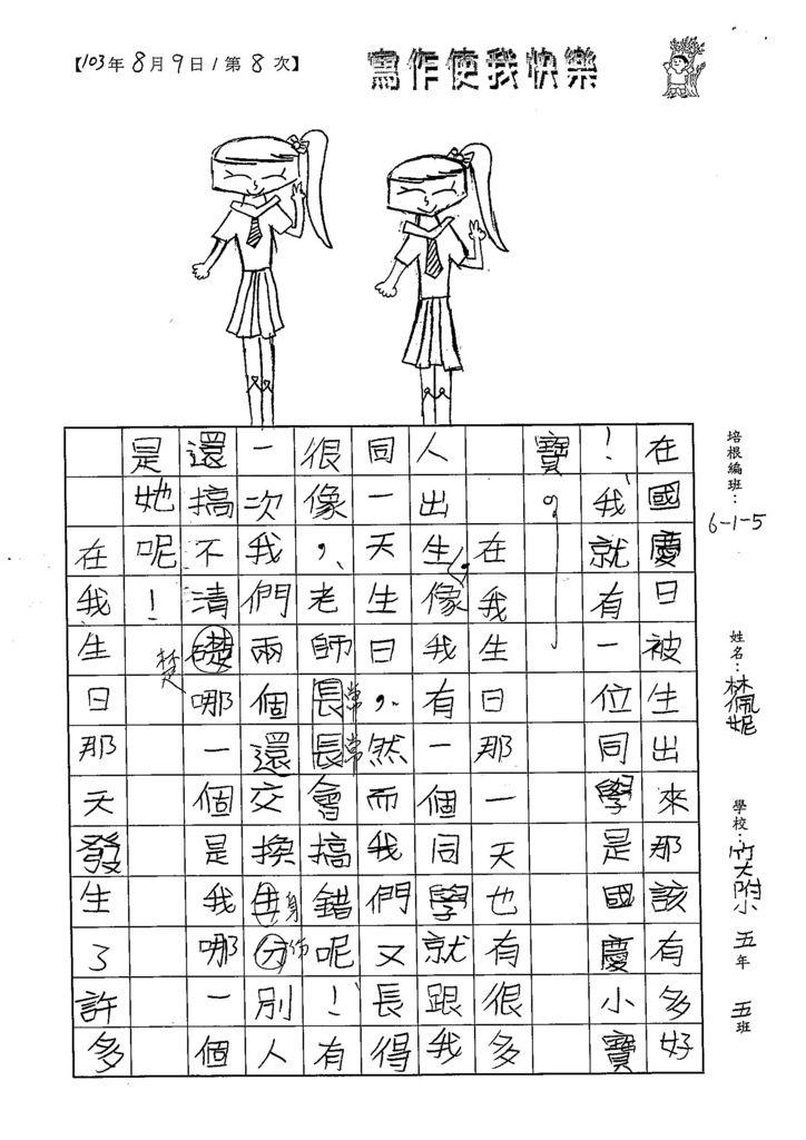 103W5108林佩妮 (2)