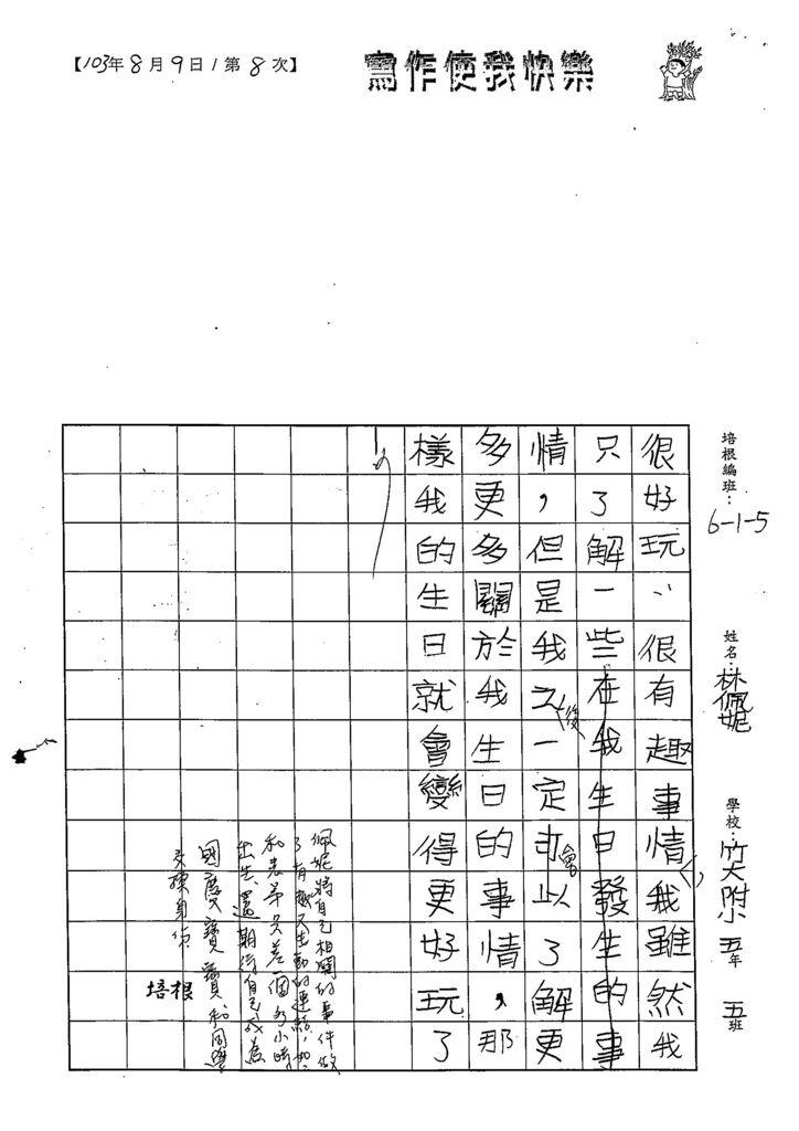 103W5108林佩妮 (3)