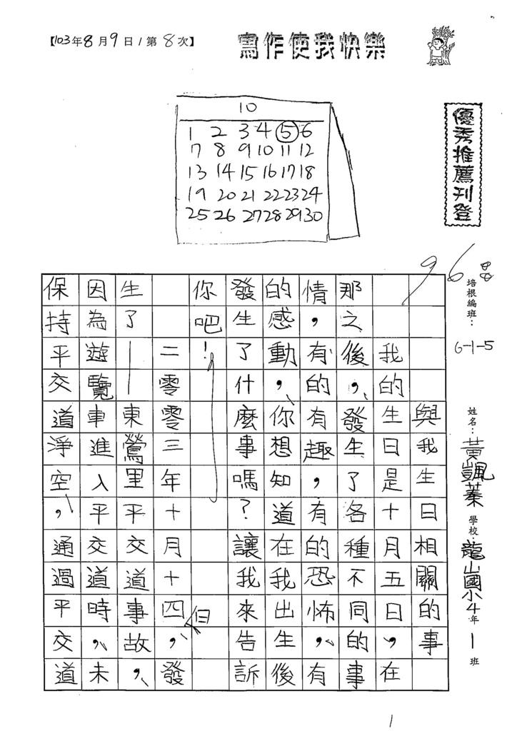 103W5108黃颽蓁 (1)