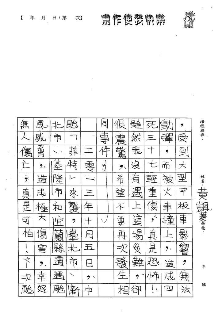 103W5108黃颽蓁 (2)