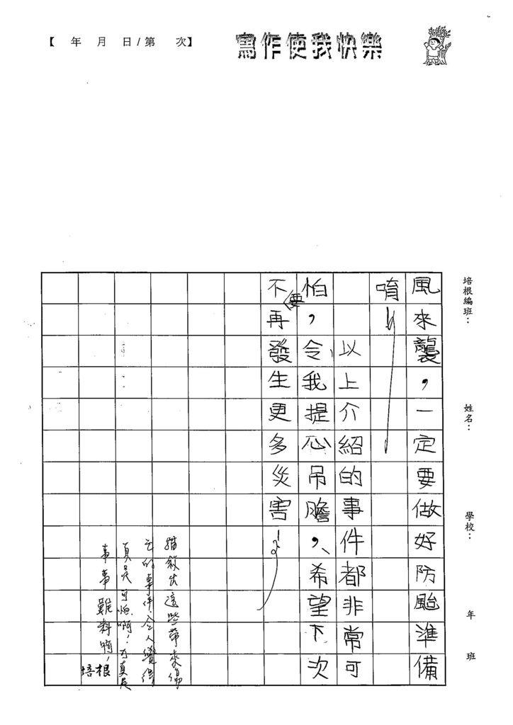 103W5108黃颽蓁 (3)