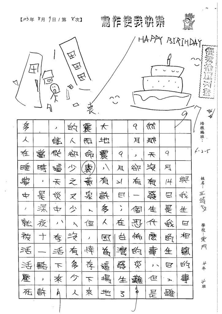 103W5108王靖文 (1)