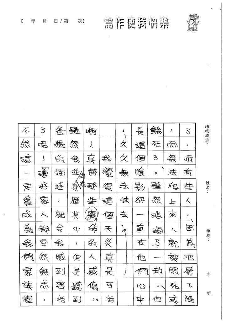 103W5108王靖文 (2)