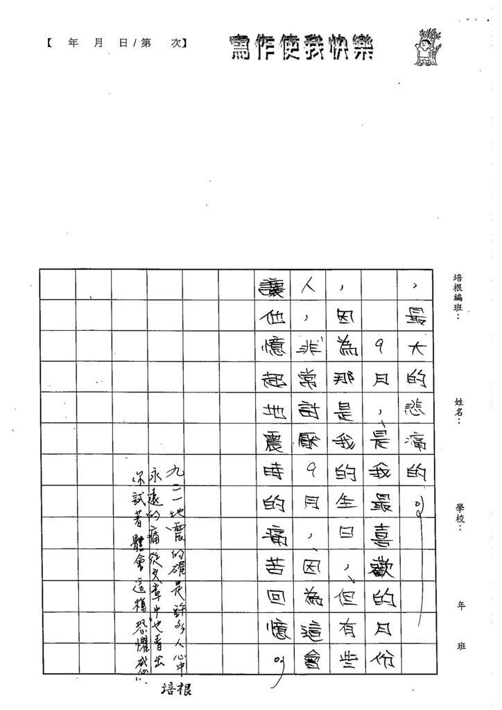 103W5108王靖文 (3)