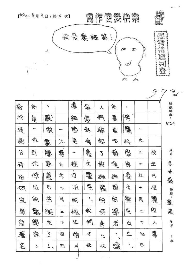 103W5108吳沛穎 (1)