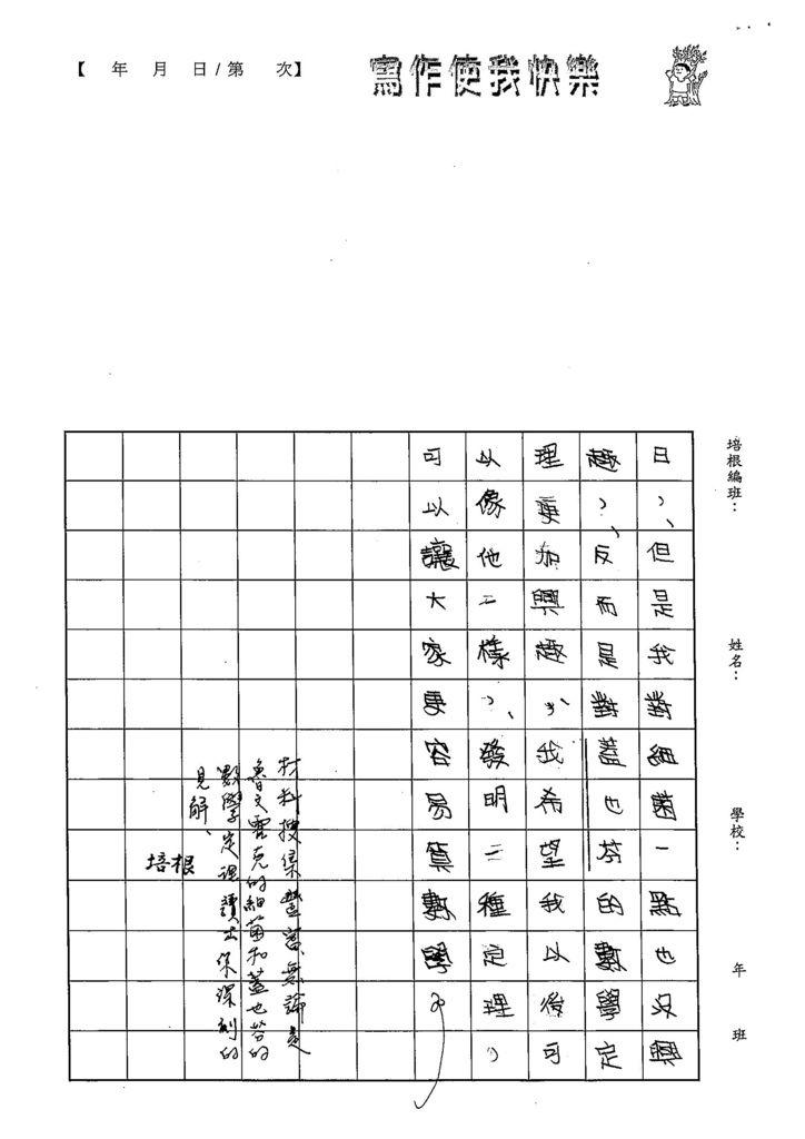 103W5108吳沛穎 (3)