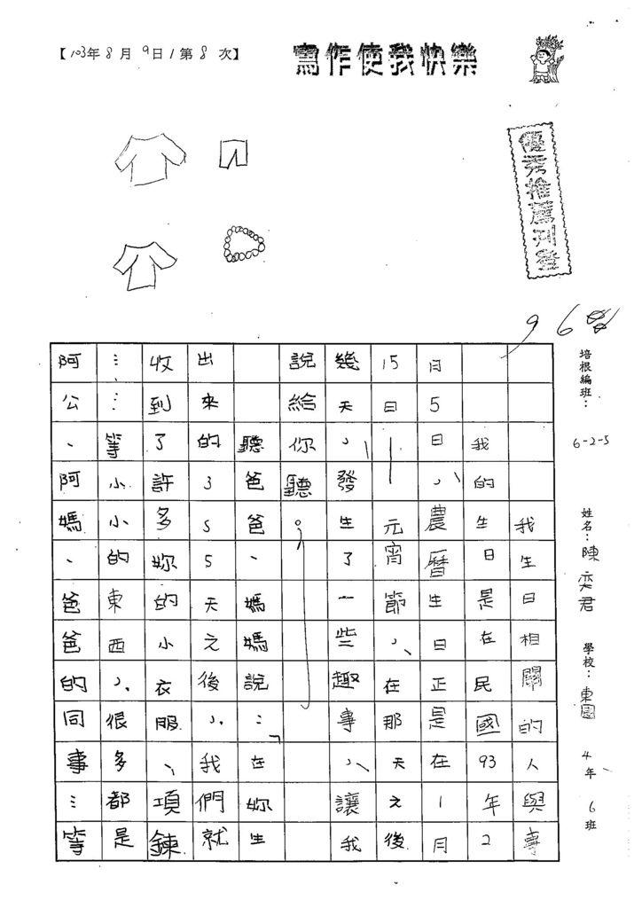 103W5108陳奕君 (1)