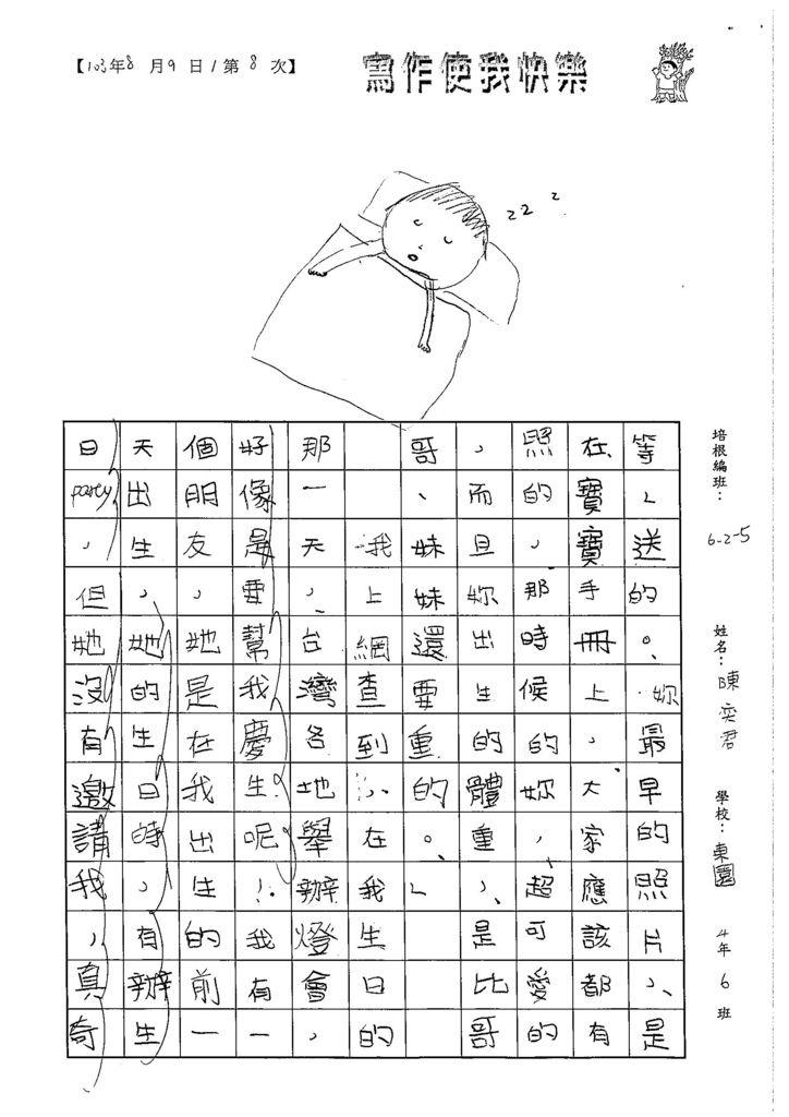 103W5108陳奕君 (2)