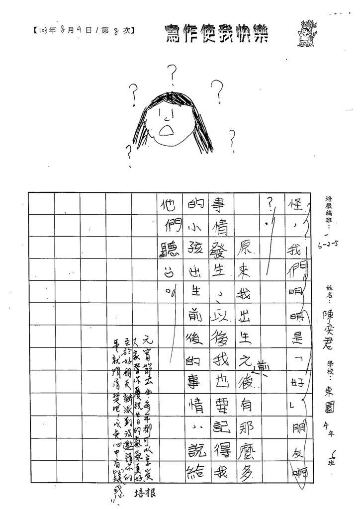 103W5108陳奕君 (3)