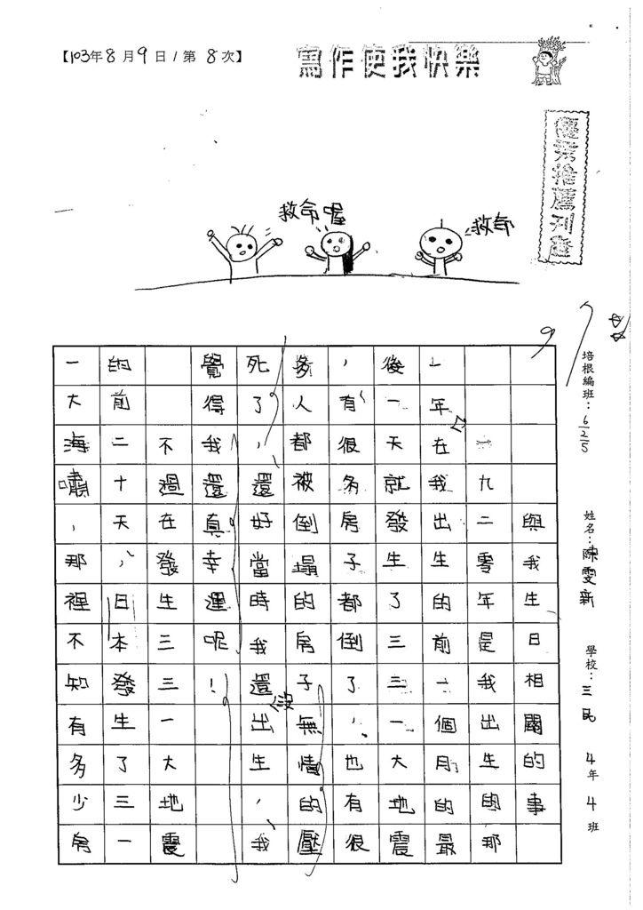 103W5108陳雯新 (1)