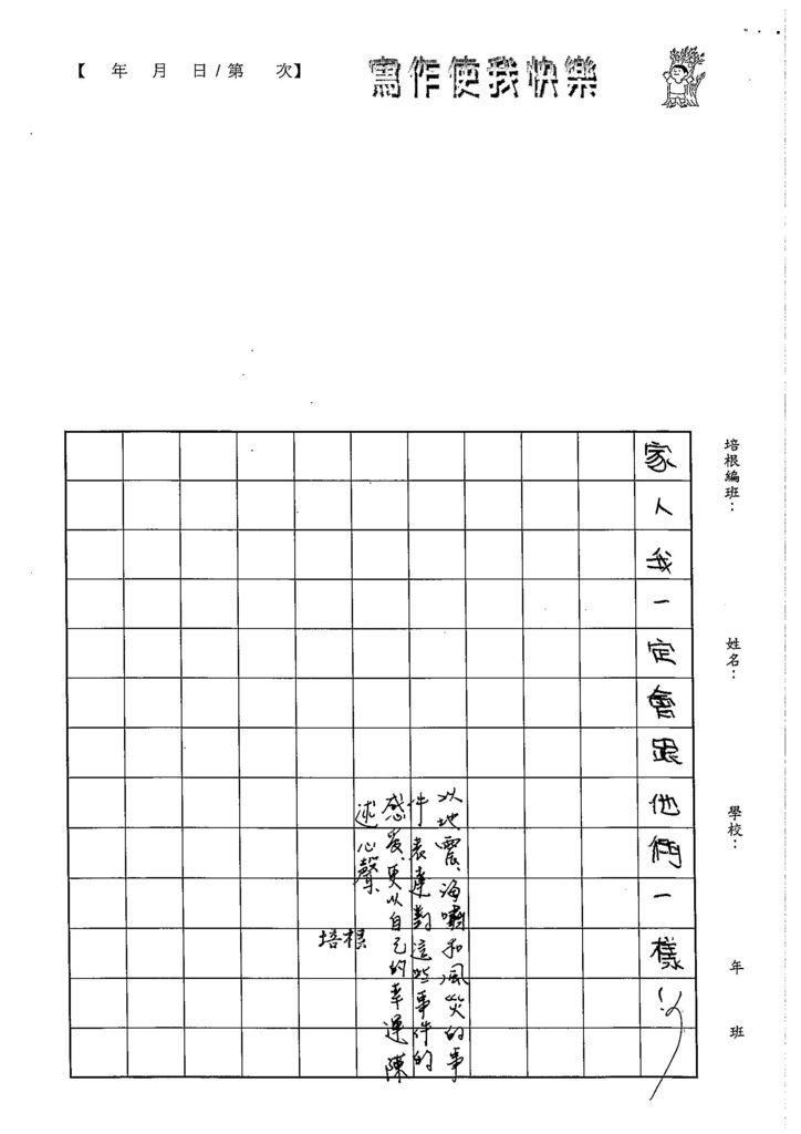 103W5108陳雯新 (4)