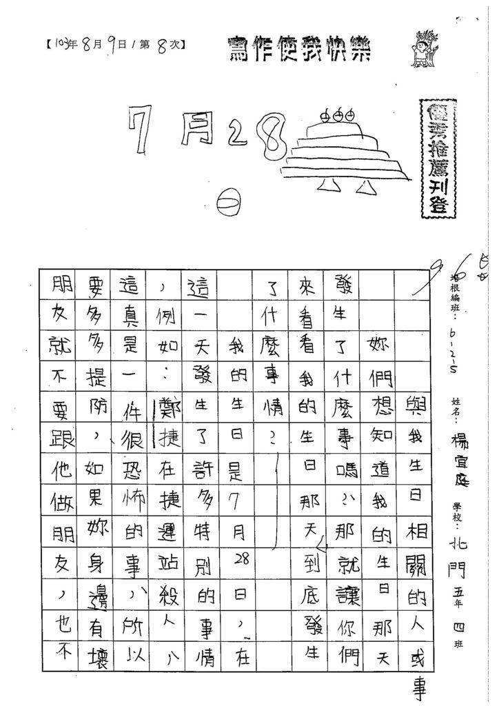 103W5108楊宜庭 (1)