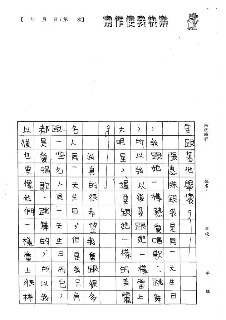 103W5108楊宜庭 (2)