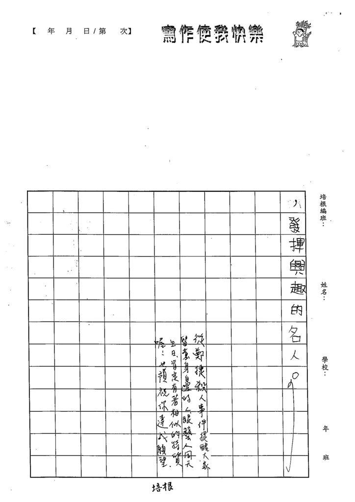 103W5108楊宜庭 (3)