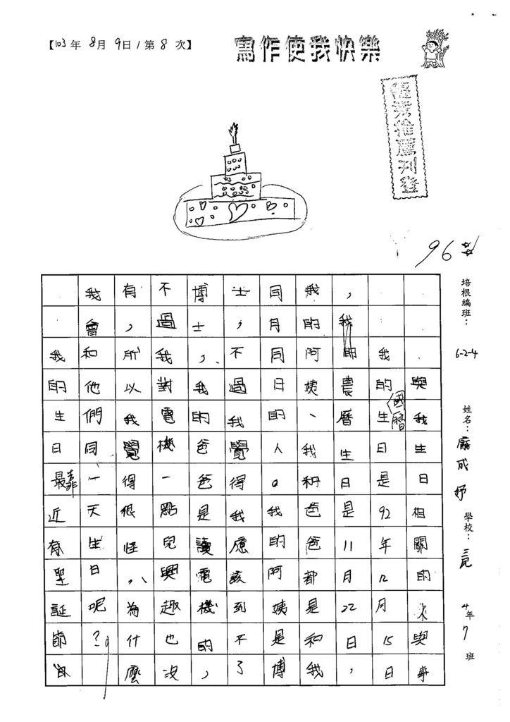 103W5108龐成妤 (1)