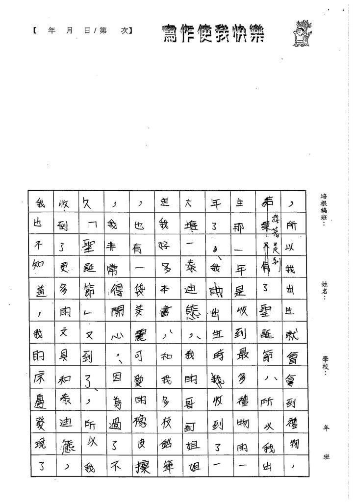 103W5108龐成妤 (2)
