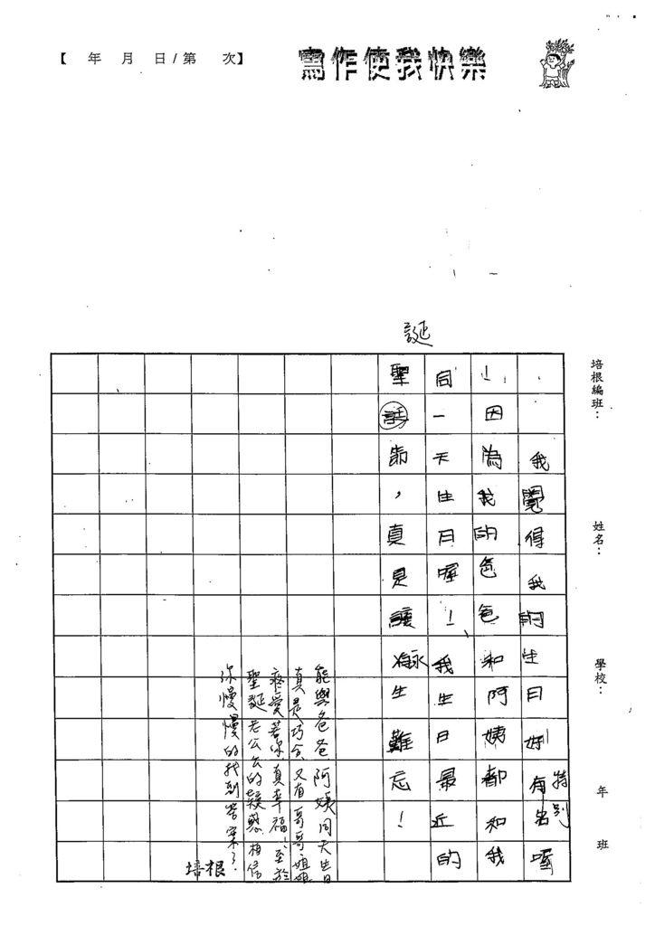 103W5108龐成妤 (4)