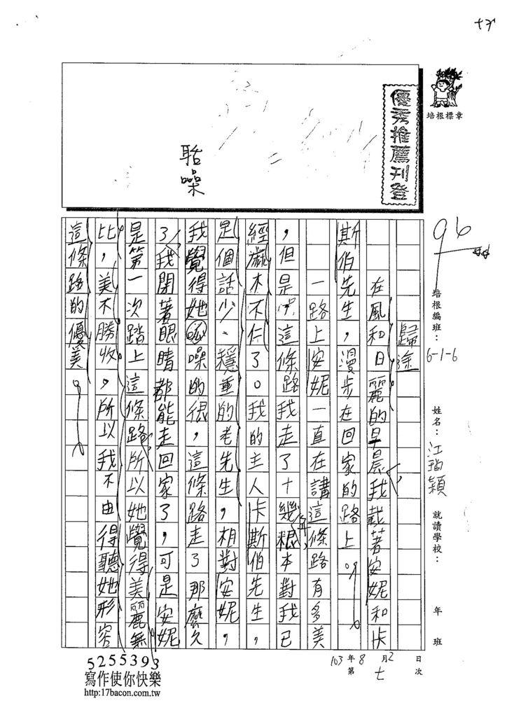 103W6107江珀穎 (1)