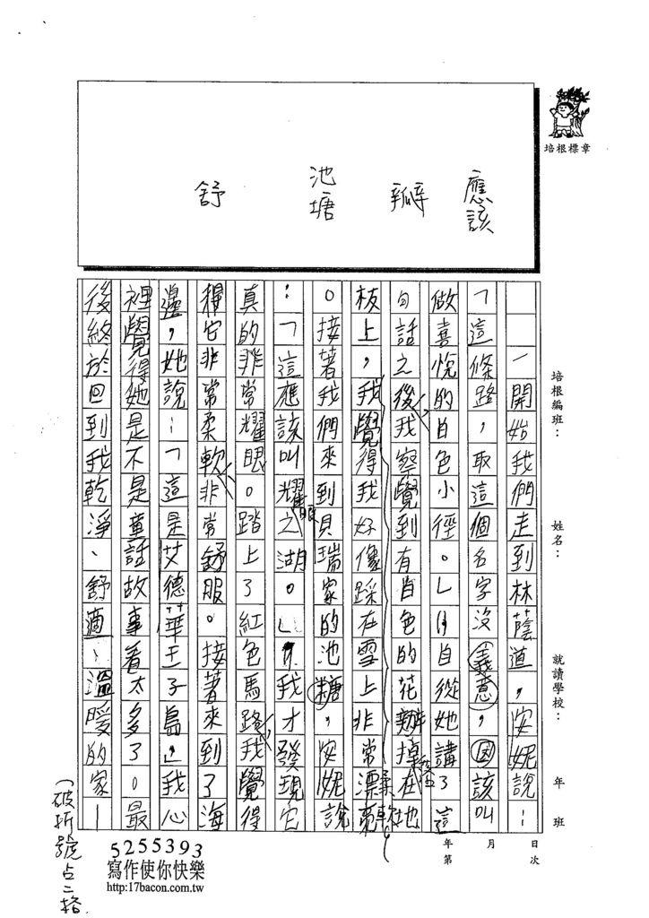 103W6107江珀穎 (2)