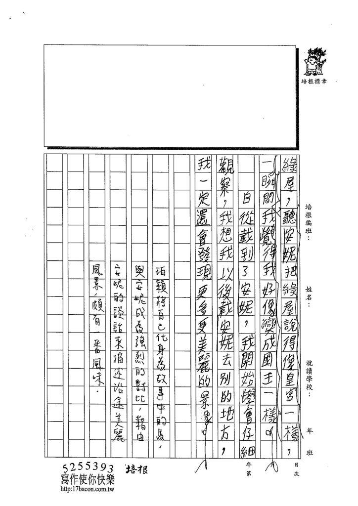 103W6107江珀穎 (3)