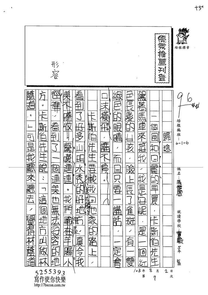 103W6107馬懷恩 (1)