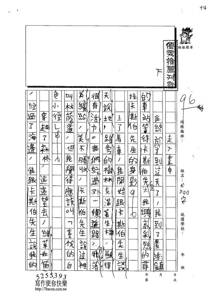 103W6107尤翊安 (1)