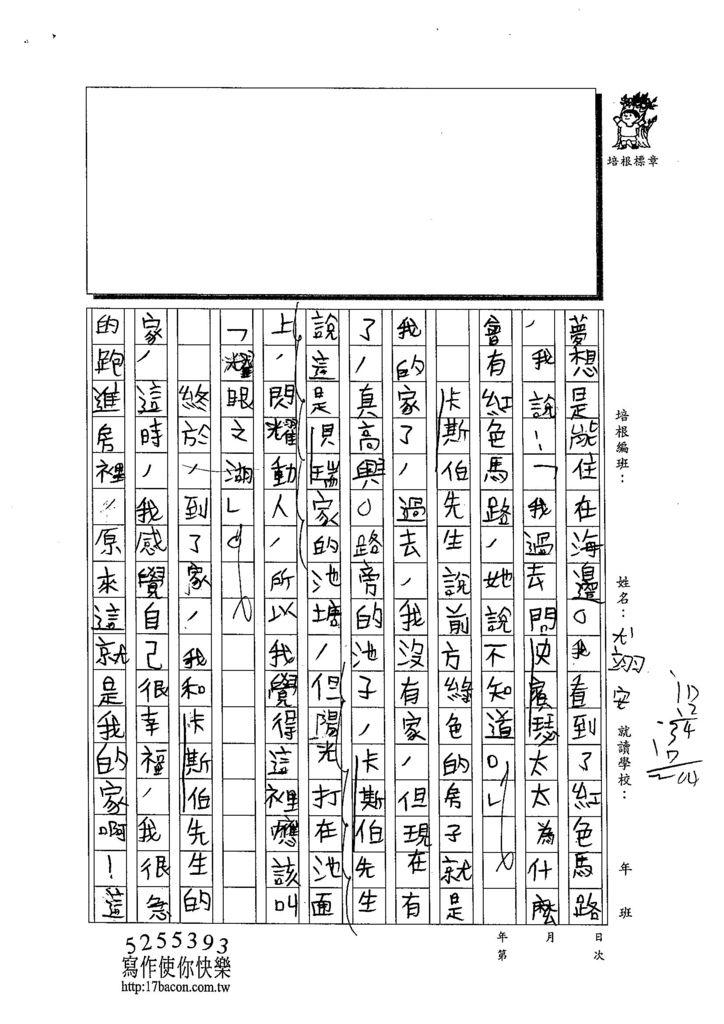 103W6107尤翊安 (2)