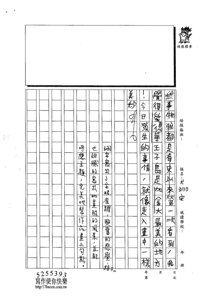 103W6107尤翊安 (3)