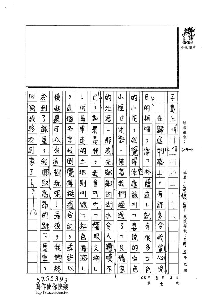 103W6107吳懷寧 (2)