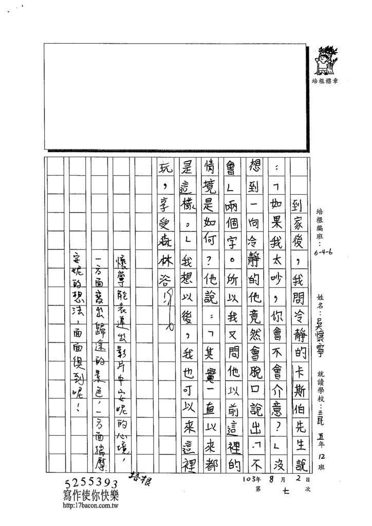 103W6107吳懷寧 (3)