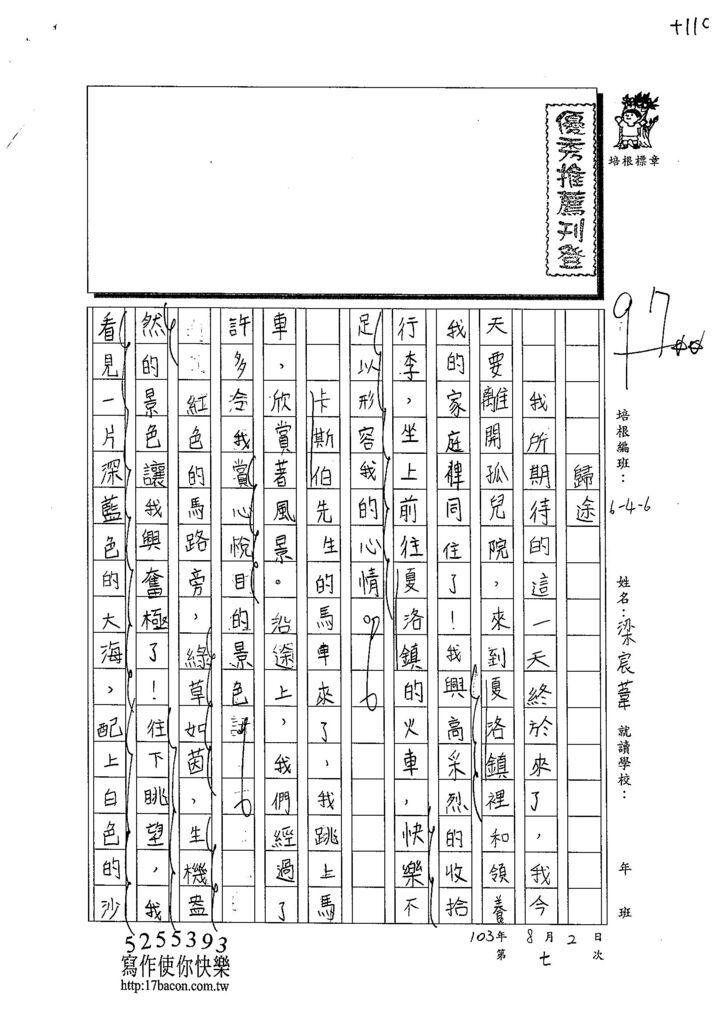 103W6107梁宸葦 (1)