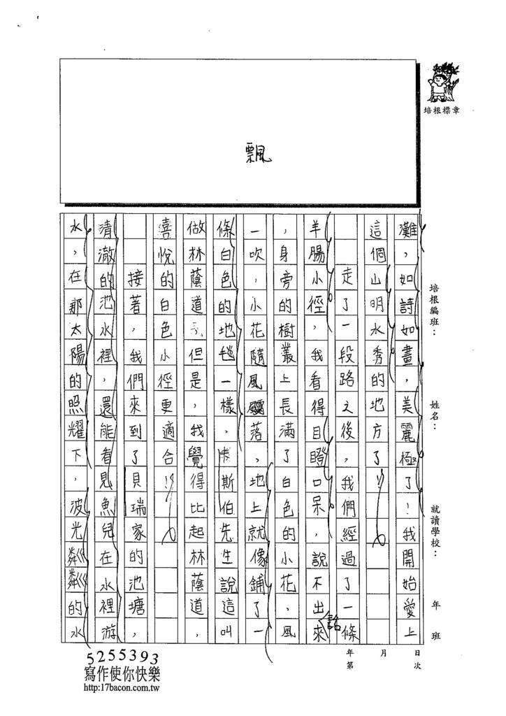 103W6107梁宸葦 (2)