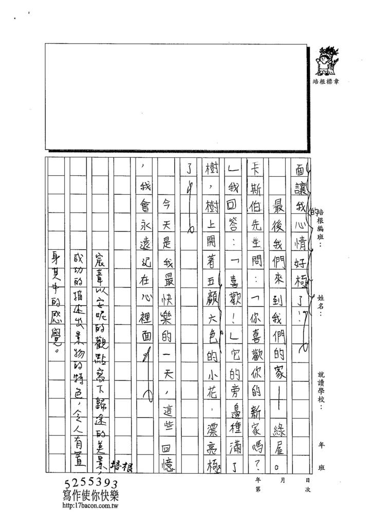 103W6107梁宸葦 (3)
