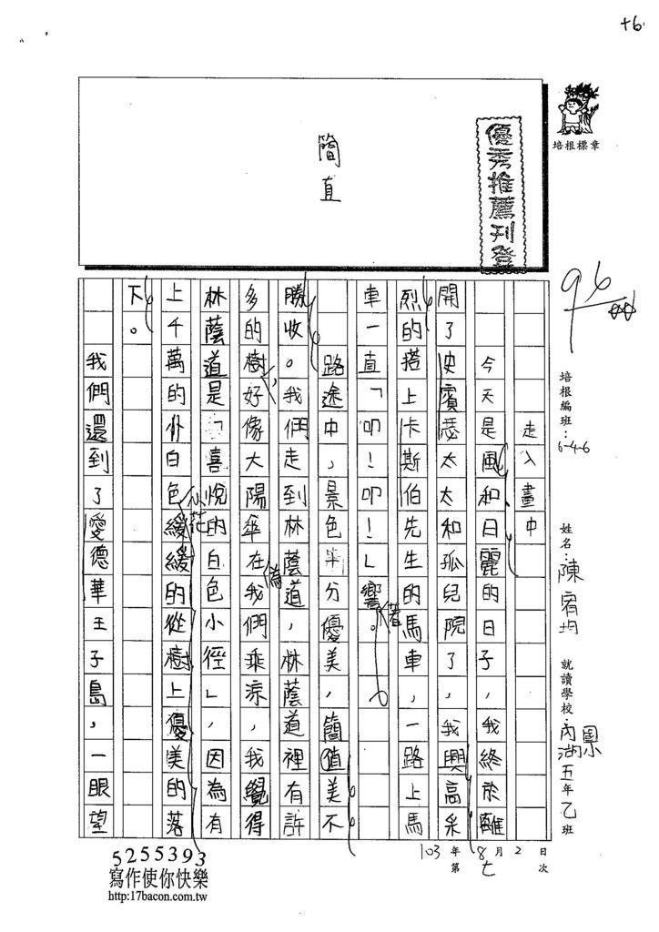103W6107陳宥均 (1)