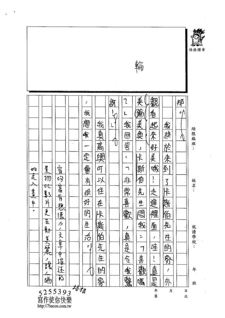 103W6107陳宥均 (3)
