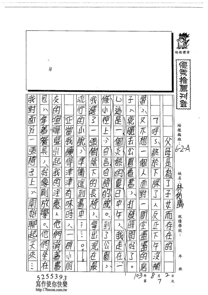 103WA107林佑諺 (1)