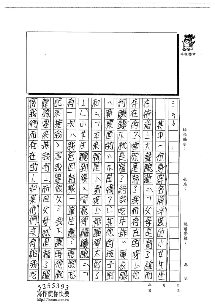 103WA107林佑諺 (2)