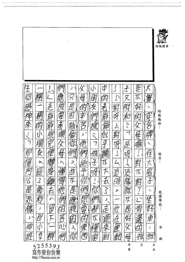103WA107林佑諺 (3)