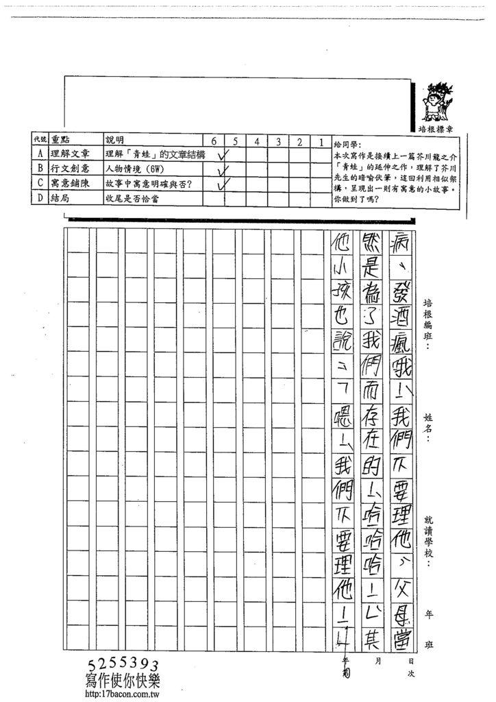103WA107林佑諺 (4)