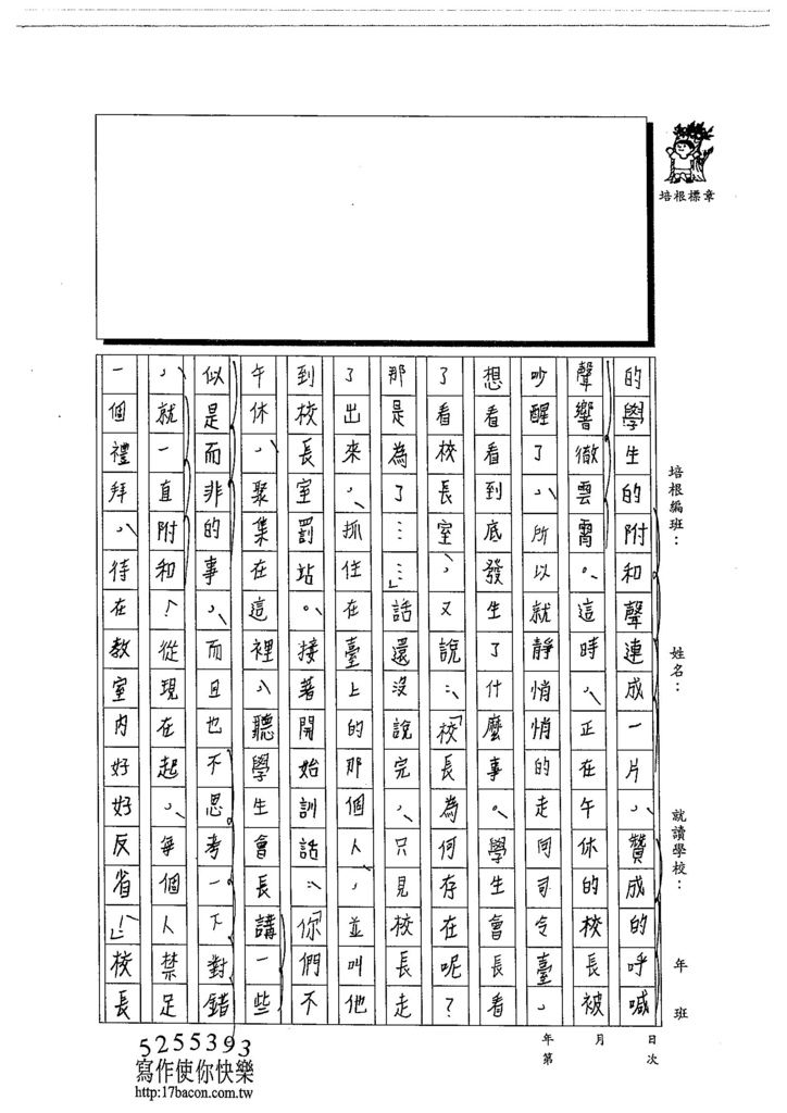 103WA107林佩蓉 (2)