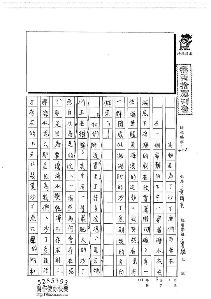 103WA107黃詩芸 (1)