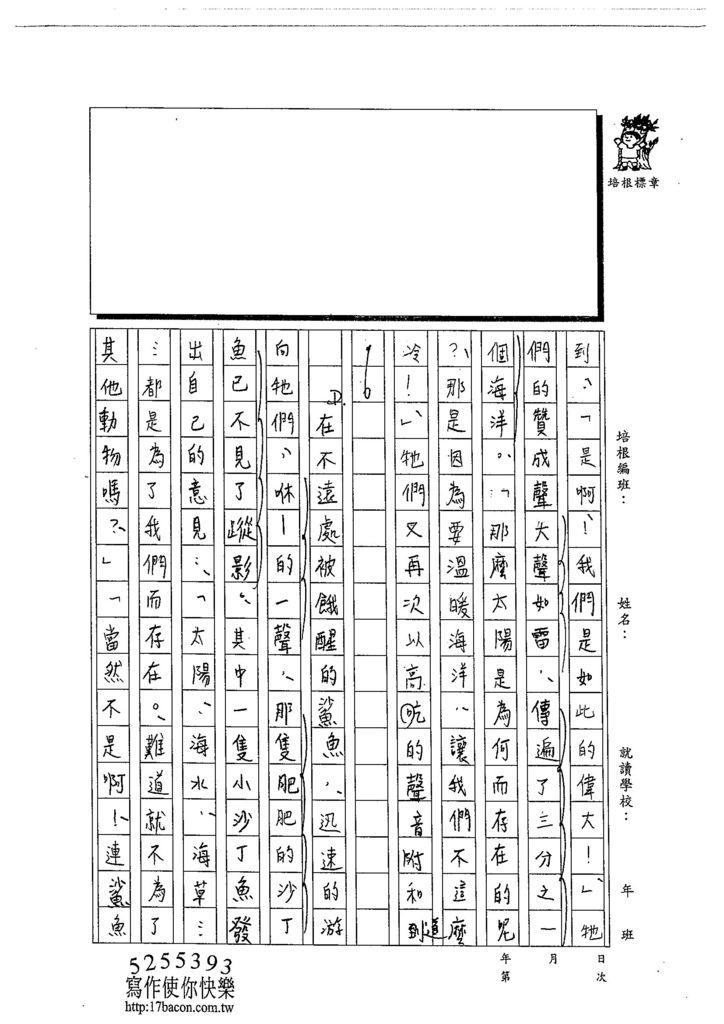 103WA107黃詩芸 (2)