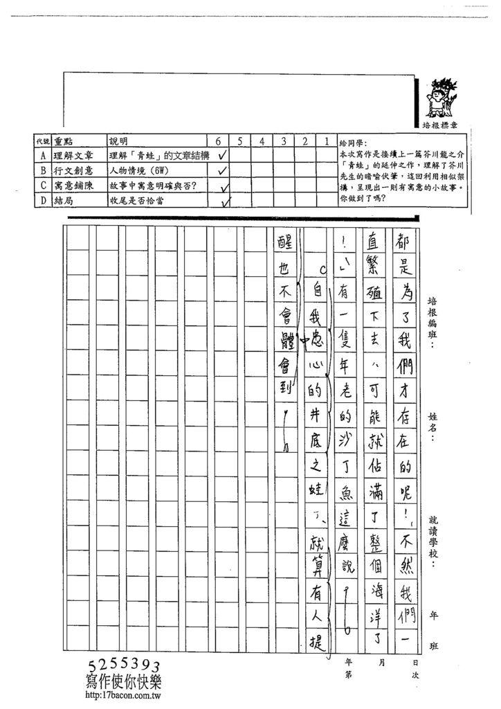 103WA107黃詩芸 (3)