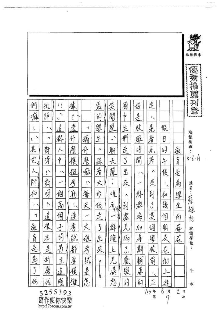 103WA107蔡維怡 (1)