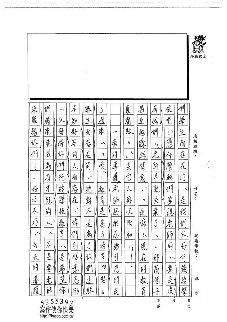 103WA107蔡維怡 (2)