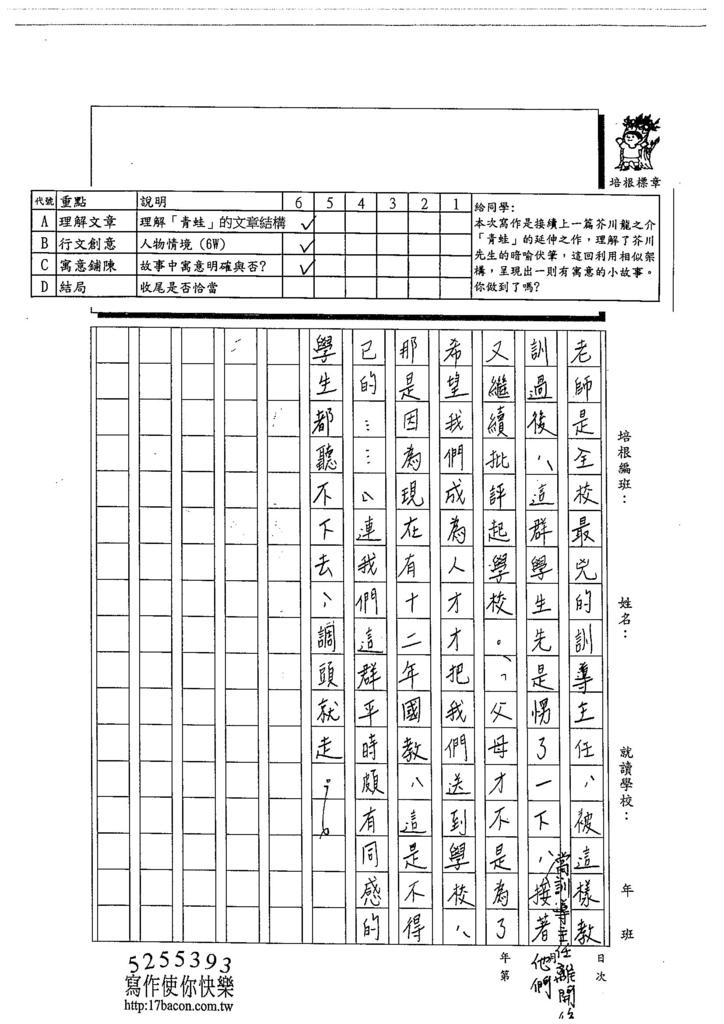 103WA107蔡維怡 (3)