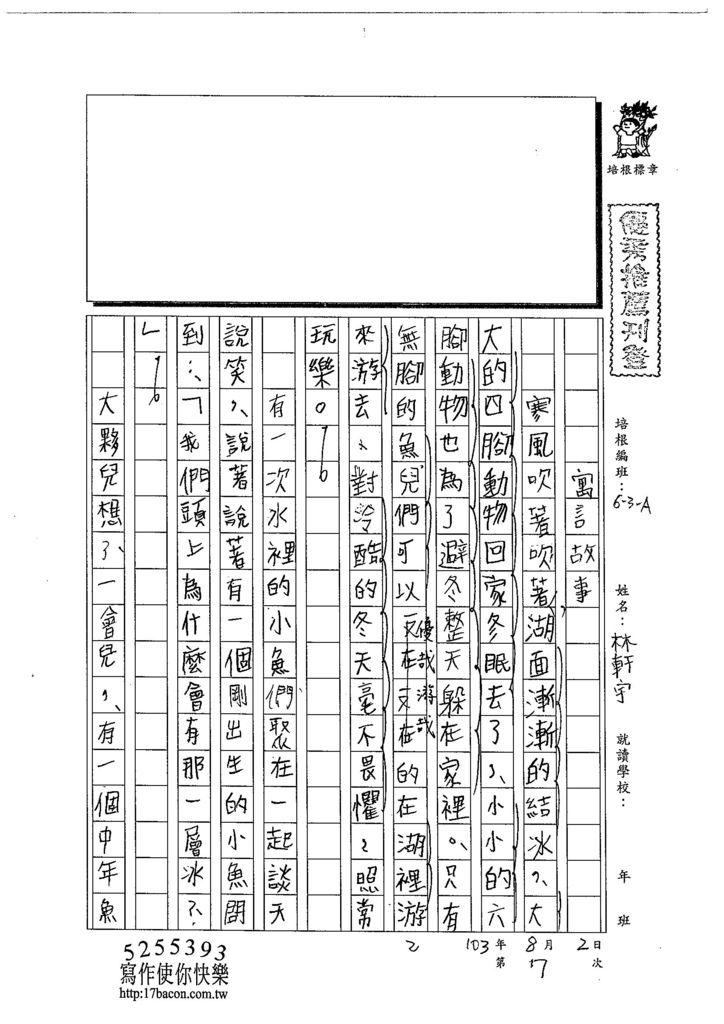 103WA107林軒宇 (1)