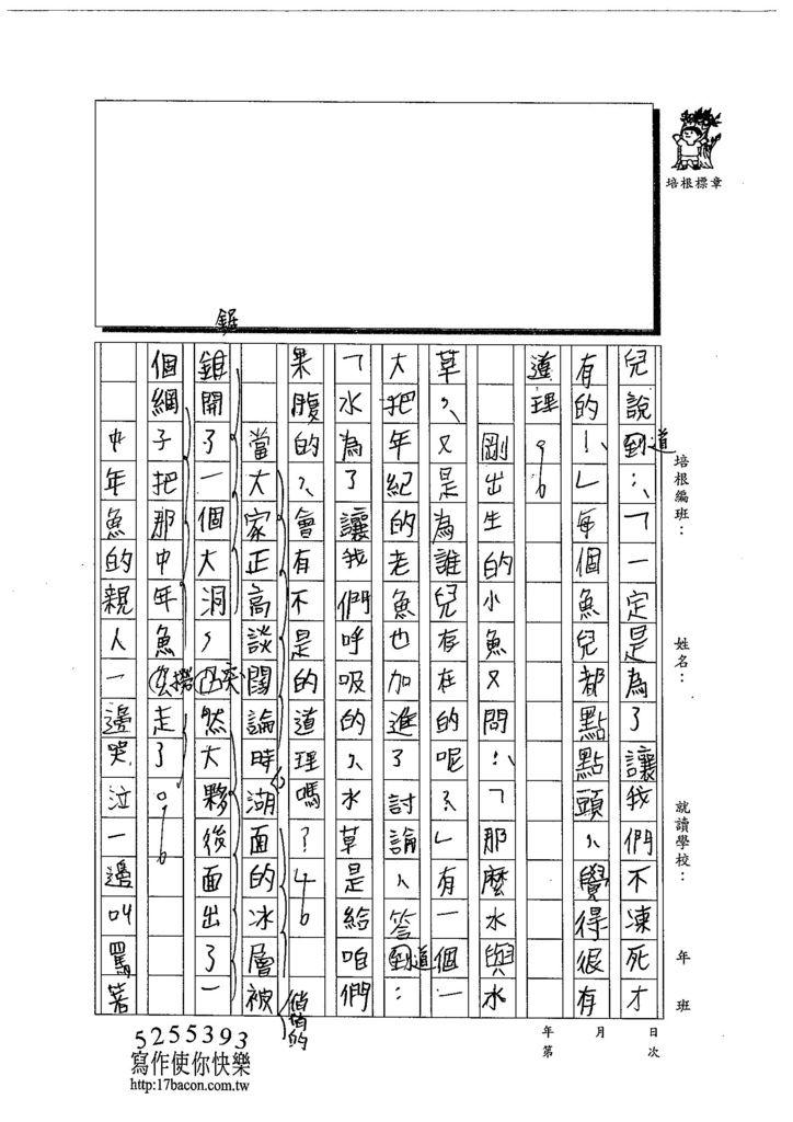 103WA107林軒宇 (2)